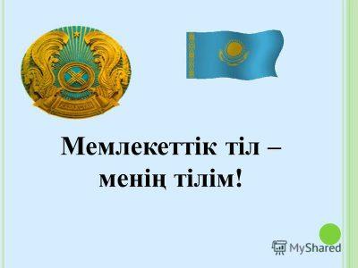ҚАЗАҚСТАН БІРЛІК ПЕН ТАТУЛЫҚТЫҢ МЕКЕНІ